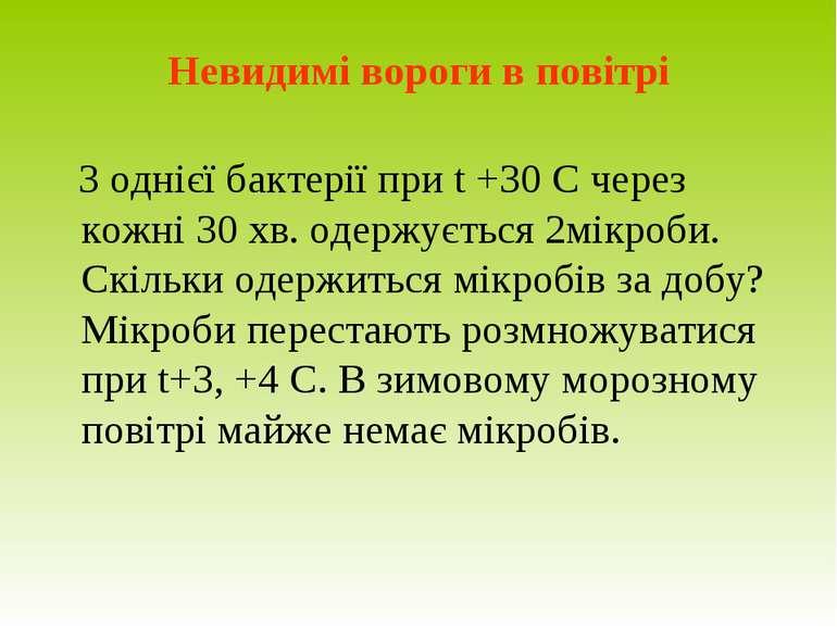 Невидимі вороги в повітрі 3 однієї бактерії при t +30 С через кожні 30 хв. од...