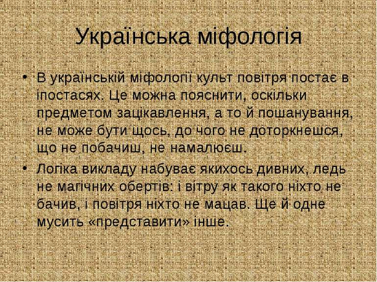 Українська міфологія В українській міфології культ повітря постає в іпостасях...