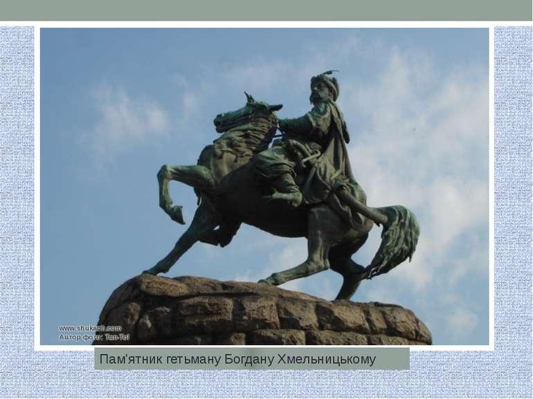 Пам'ятник гетьману Богдану Хмельницькому