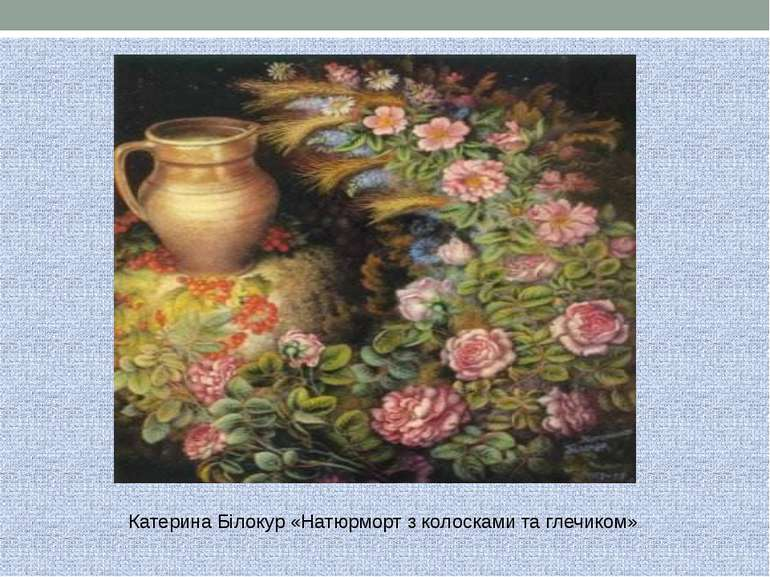 Катерина Білокур «Натюрморт з колосками та глечиком»