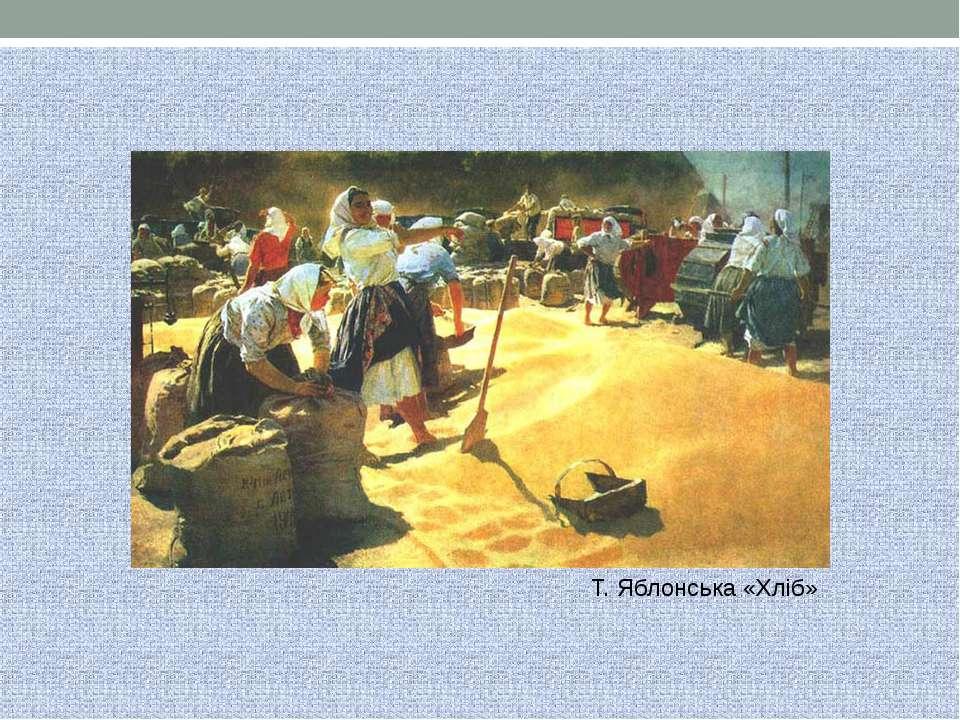 Т. Яблонська «Хліб»
