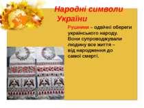 Народні символи України Рушники – одвічні обереги українського народу. Вони с...