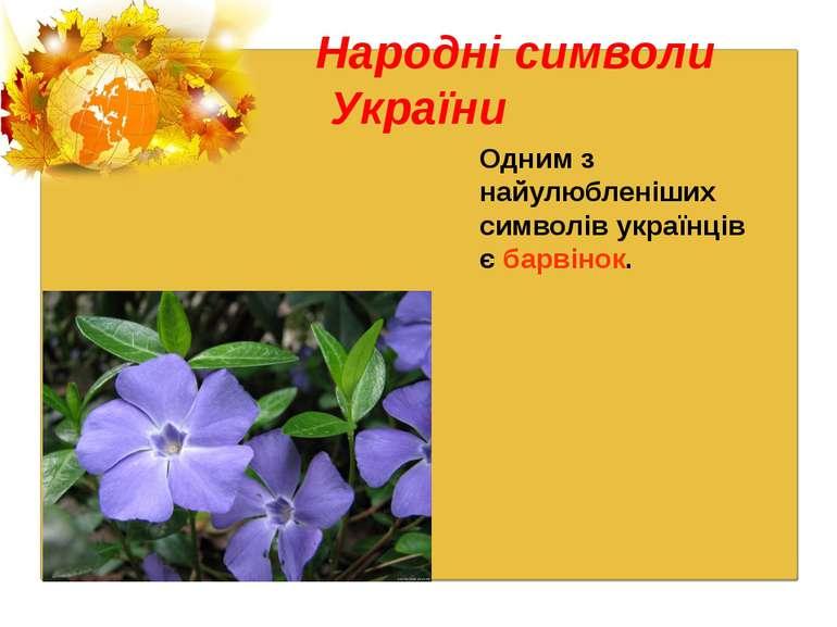 Народні символи України Одним з найулюбленіших символів українців є барвінок.