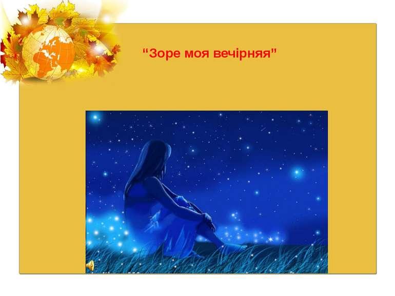 """""""Зоре моя вечірняя"""""""