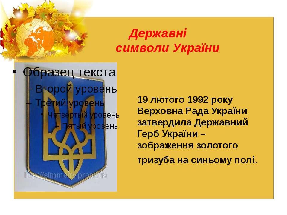 Державні символи України 19 лютого 1992 року Верховна Рада України затвердила...