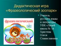 Дидактическая игра «Фразеологический зоопарк» Учитель русского языка и литера...
