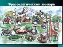 1 2 3 4 5 6 7 8 9 10 11 Фразеологический зоопарк