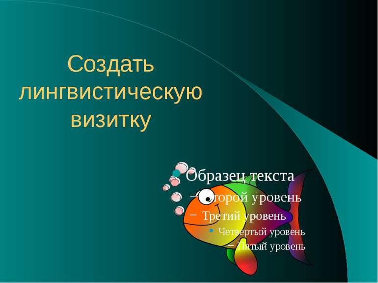 Создать лингвистическую визитку