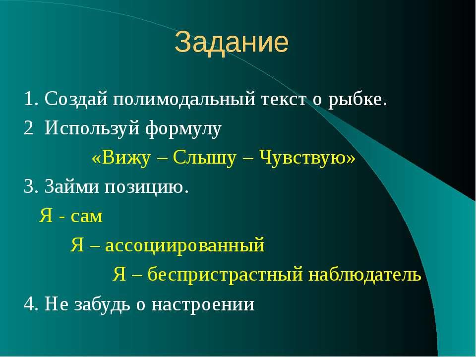 Задание 1. Создай полимодальный текст о рыбке. 2 Используй формулу «Вижу – Сл...