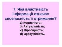7. Яка властивість інформації означає своєчасність її отримання? a) Корисніст...