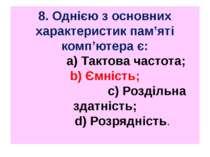8. Однією з основних характеристик пам'яті комп'ютера є: a) Тактова частота; ...