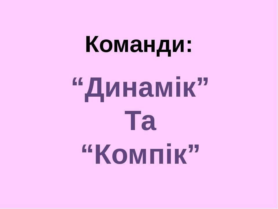 """Команди: """"Динамік"""" Та """"Компік"""""""