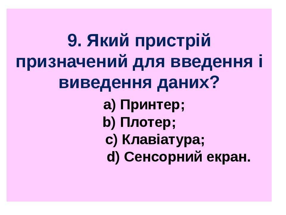 9. Який пристрій призначений для введення і виведення даних? a) Принтер; b) П...