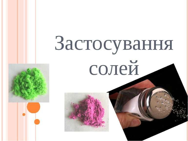 Застосування солей