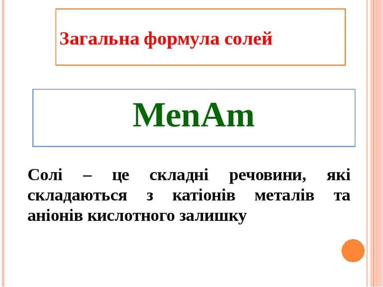 Загальна формула солей MenAm Солі – це складні речовини, які складаються з ка...