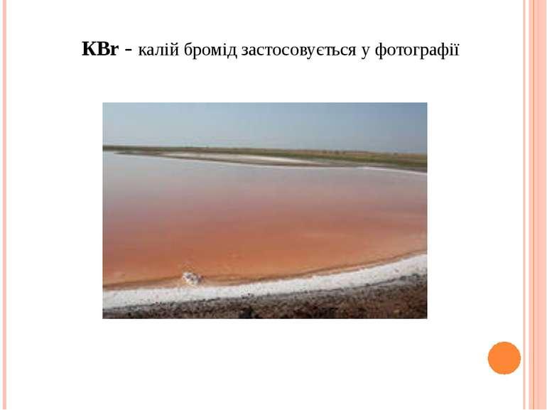 КВr - калій бромід застосовується у фотографії