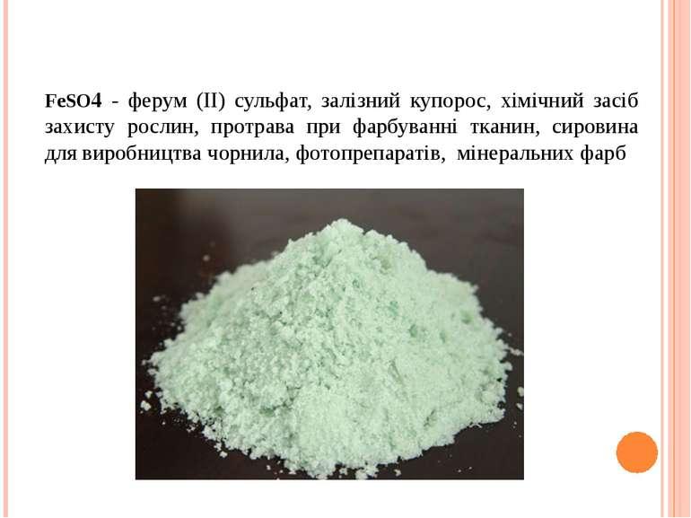 FеSO4 - ферум (ІІ) сульфат, залізний купорос, хімічний засіб захисту рослин, ...