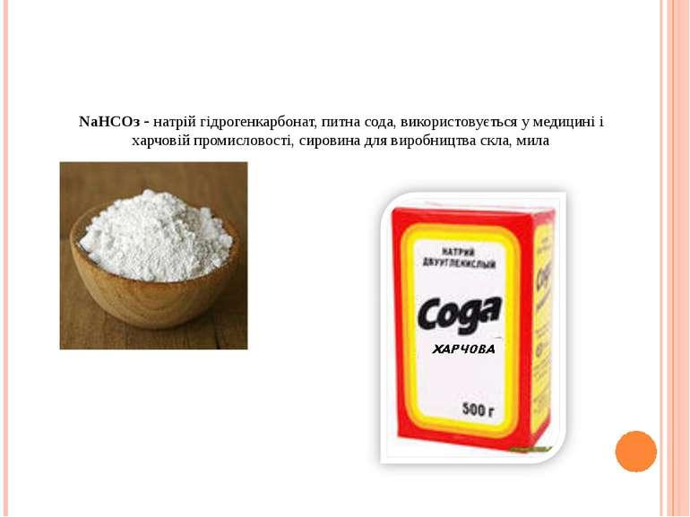 NaНСОз - натрій гідрогенкарбонат, питна сода, використовується у медицині і х...