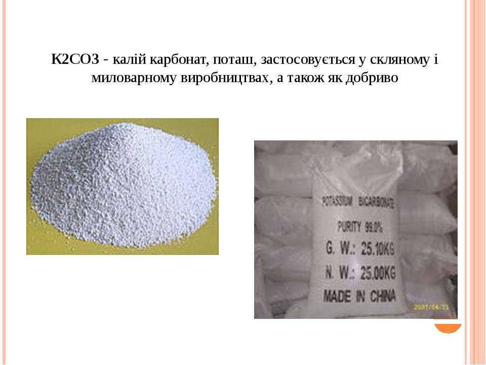 К2СО3 - калій карбонат, поташ, застосовується у скляному і миловарному виробн...