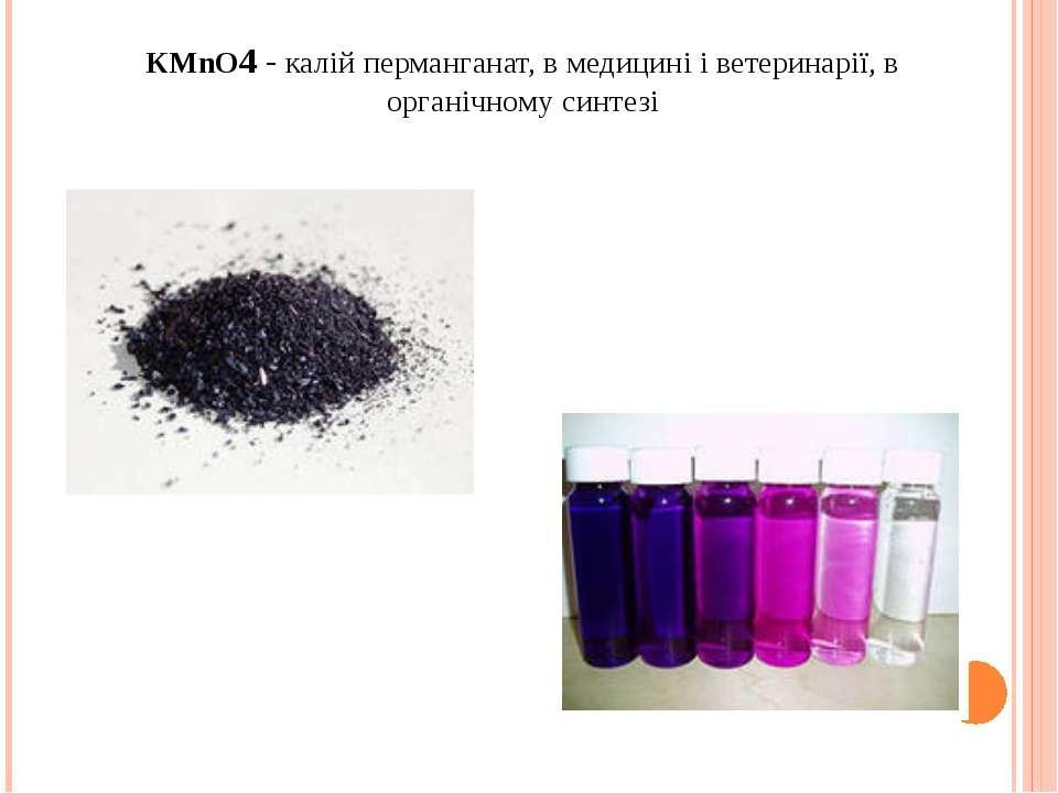 КМnО4 - калій перманганат, в медицині і ветеринарії, в органічному синтезі