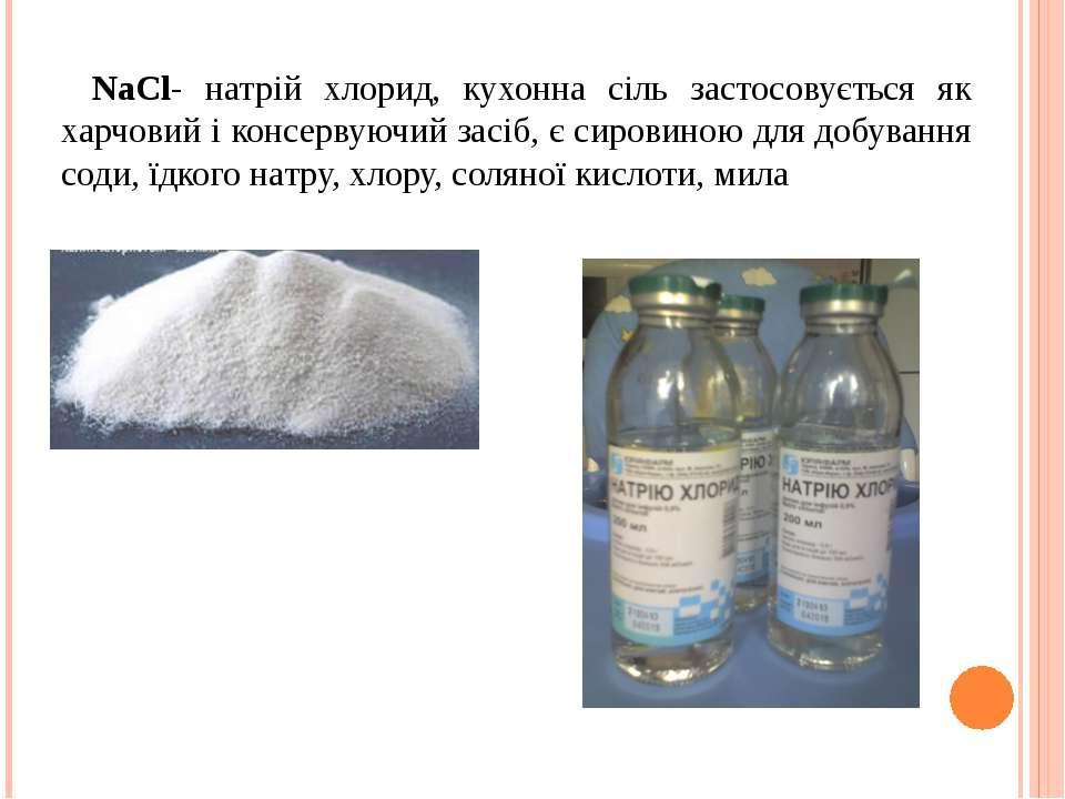 NaCl- натрій хлорид, кухонна сіль застосовується як харчовий і консервуючий з...