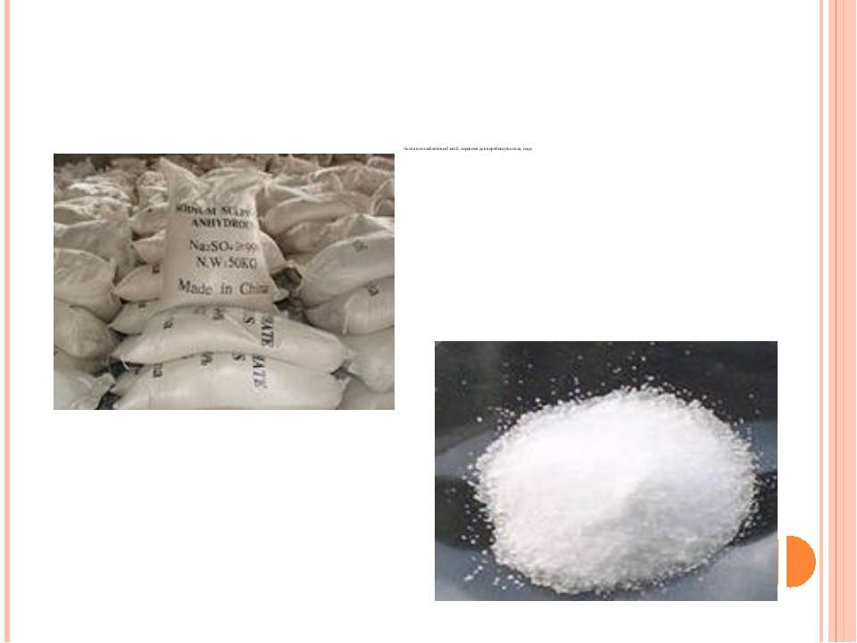 Na2SO4- натрій сульфат, глауберова сіль, застосовується як послаблюючий засіб...