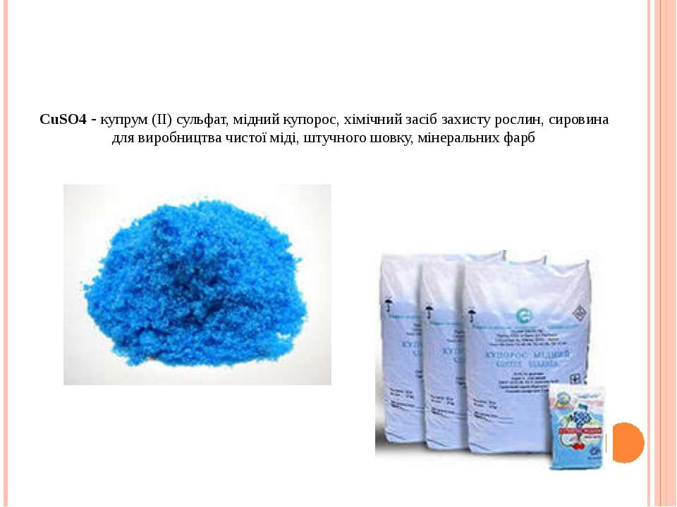СuSО4 - купрум (II) сульфат, мідний купорос, хімічний засіб захисту рослин, с...