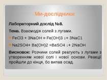 Лабораторний дослід №8. Тема. Взаємодія солей з лугами. FеСl3 + 3NаОН = Fе(ОН...