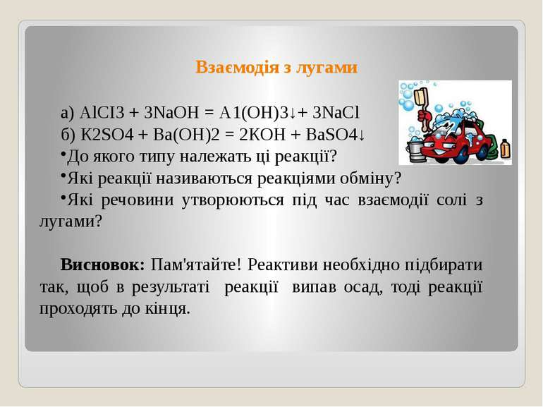 Взаємодія з лугами а) АlСІ3 + 3NaОН = А1(ОН)3↓+ 3NаСl б) К2SO4 + Ва(ОН)2 = 2К...