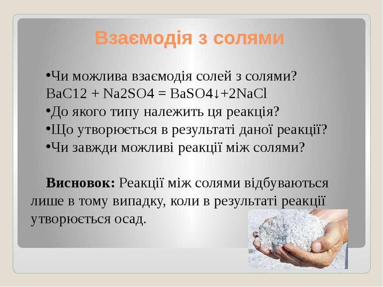 Взаємодія з солями Чи можлива взаємодія солей з солями? ВаС12 + Nа2SO4 = ВаSO...