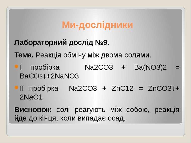 Лабораторний дослід №9. Тема. Реакція обміну між двома солями. I пробірка Nа2...