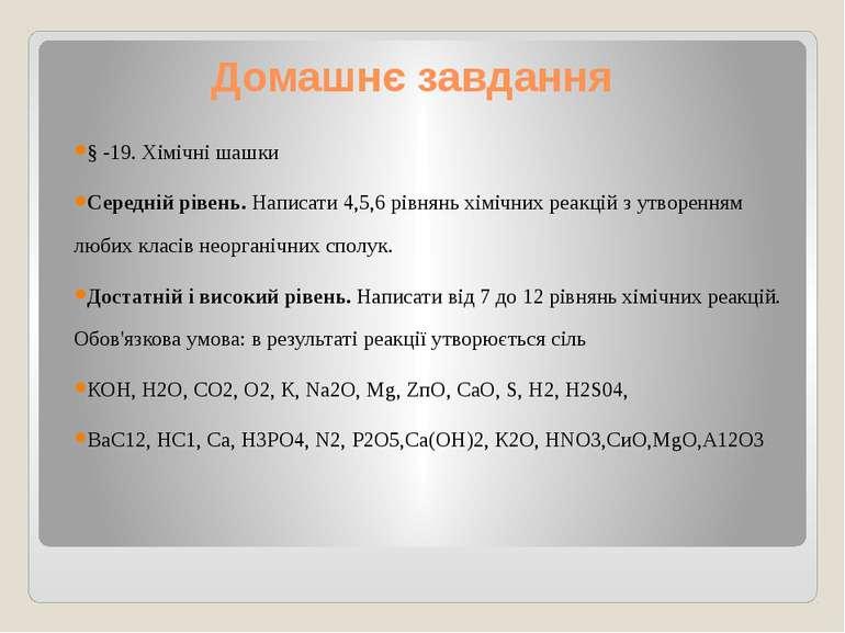 Домашнє завдання § -19. Хімічні шашки Середній рівень. Написати 4,5,6 рівнянь...