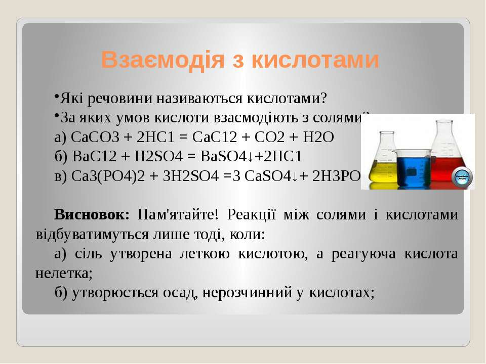 Взаємодія з кислотами Які речовини називаються кислотами? За яких умов кислот...