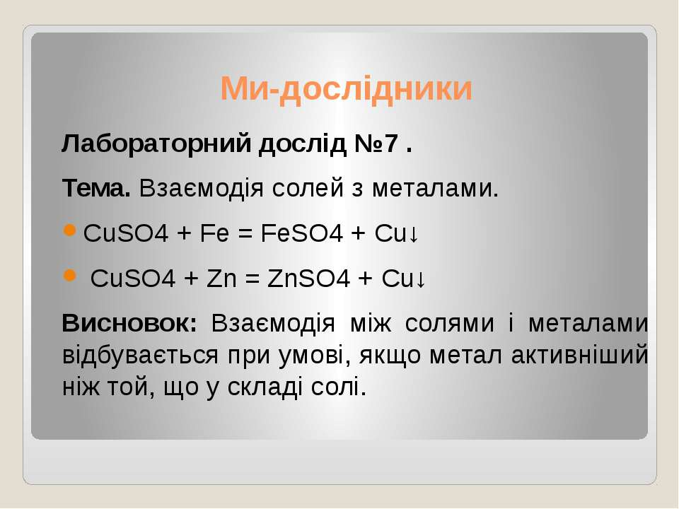 Ми-дослідники Лабораторний дослід №7 . Тема. Взаємодія солей з металами. СuSO...