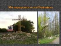 Ми народилися в селі Радіонівка