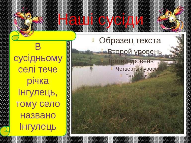 Наші сусіди В сусідньому селі тече річка Інгулець, тому село названо Інгулець