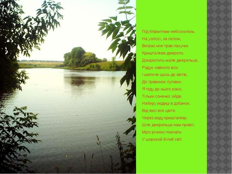 Під блакитним небосхилом, На узліссі, за селом, Виграє між трав пахучих Кришт...