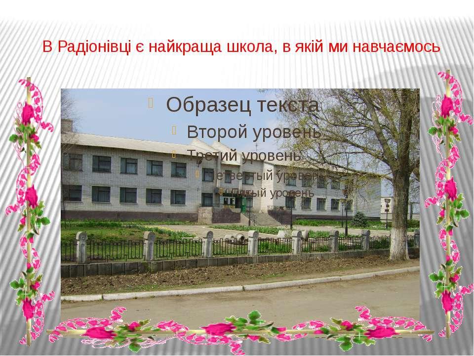 В Радіонівці є найкраща школа, в якій ми навчаємось