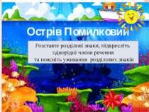 Острів Помилковий Розставте розділові знаки, підкресліть однорідні члени рече...