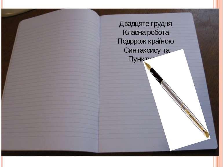 Двадцяте грудня Класна робота Подорож країною Синтаксису та Пунктуації