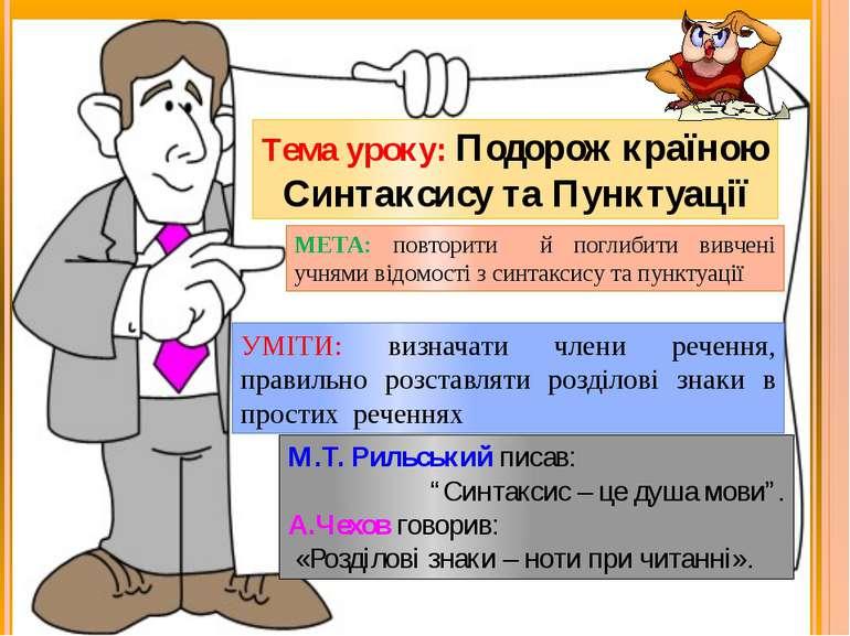 Тема уроку: Подорож країною Синтаксису та Пунктуації МЕТА: повторити й поглиб...