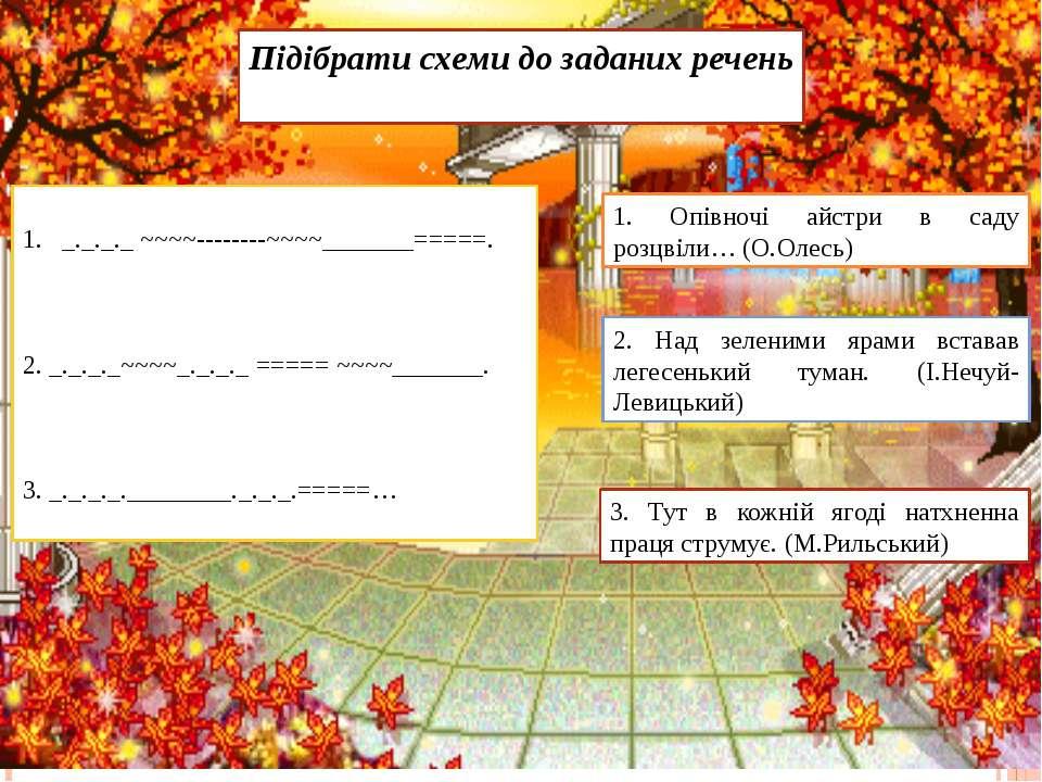 Підібрати схеми до заданих речень _._._._ ~~~~--------~~~~_______=====. 2. _....