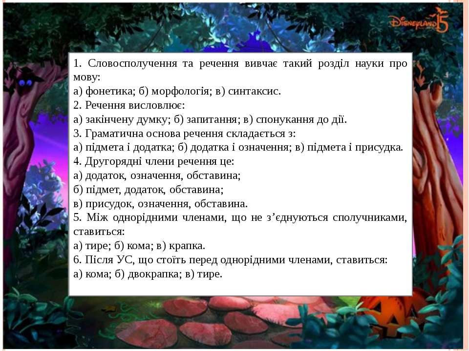1. Словосполучення та речення вивчає такий розділ науки про мову: а) фонетика...