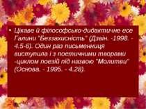 """Цікаве й філософсько-дидактичне есе Галини """"Беззахисність"""" (Дзвін. -1998. - 4..."""