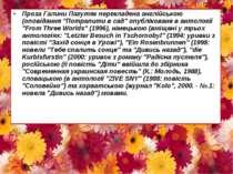 """Проза Галини Пагутяк перекладена англійською (оповідання """"Потрапити в сад"""" оп..."""