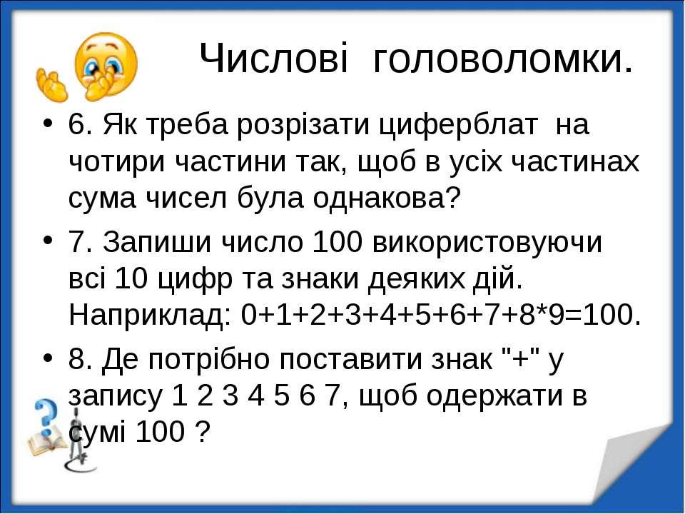 Числові головоломки. 6. Як треба розрізати циферблат на чотири частини так, щ...