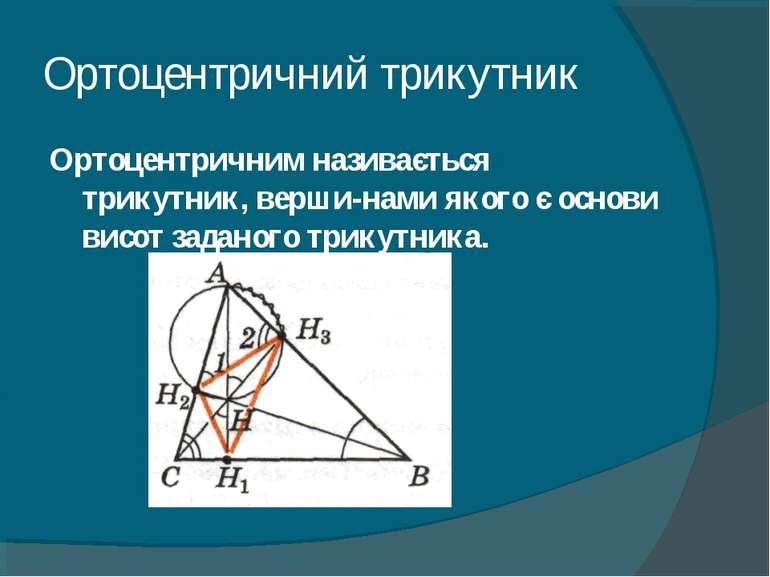 Ортоцентричний трикутник Ортоцентричним називається трикутник, верши нами яко...