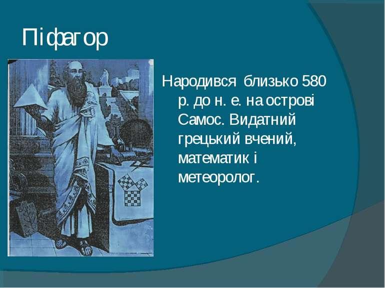 Піфагор Народився близько 580 р. до н. е. на острові Самос. Видатний грецький...