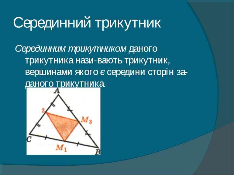 Серединний трикутник Серединним трикутником даного трикутника нази вають трик...