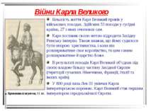 Війни Карла Великого ▲ Бронзова статуетка, IX ст. Більшість життя Карл Велики...
